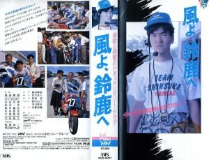 風よ、鈴鹿へ VHSネットレンタル ビデオ博物館 廃盤ビデオ専門店 株式会社Kプラス