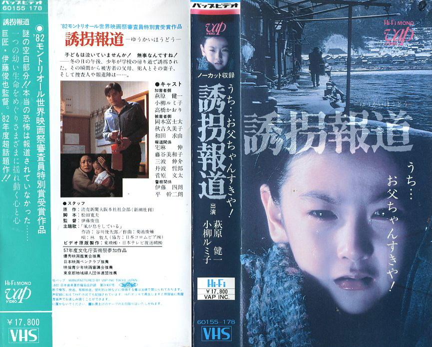 誘拐報道 VHSネットレンタル ビデオ博物館 廃盤ビデオ専門店 株式会社Kプラス