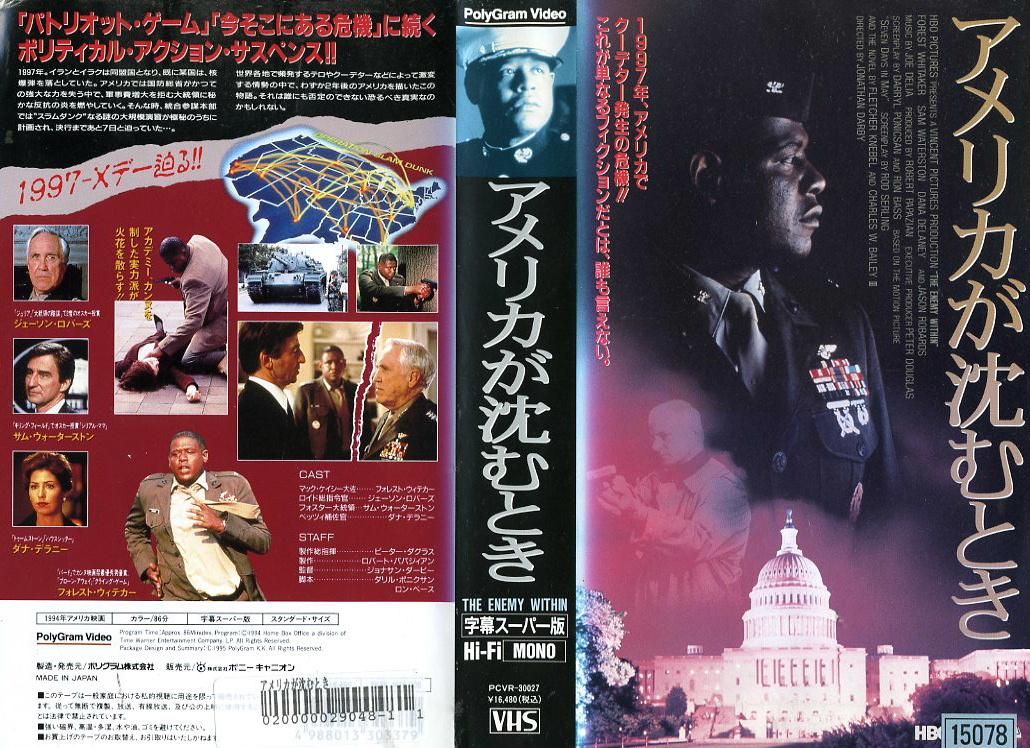 アメリカが沈むとき VHSネットレンタル ビデオ博物館 廃盤ビデオ専門店 株式会社Kプラス