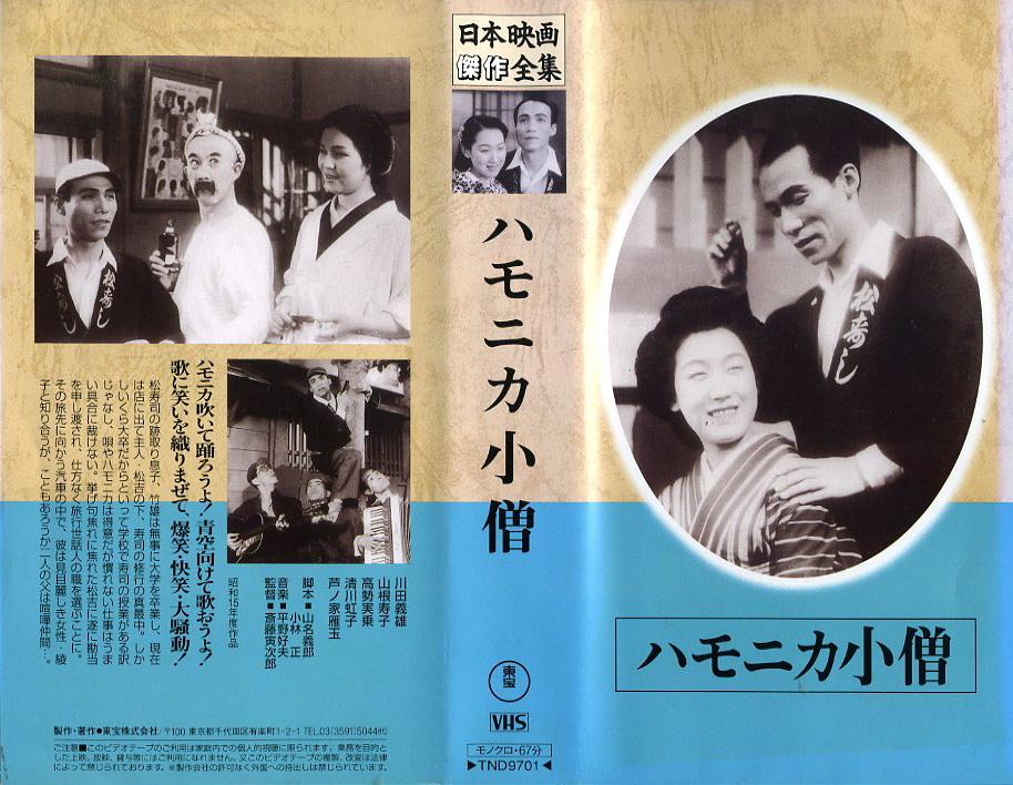 ハモニカ小僧 VHSネットレンタル ビデオ博物館 廃盤ビデオ専門店 株式会社Kプラス