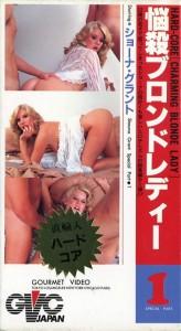 ショーナ・グラント VHSネットレンタル ビデオ博物館 廃盤ビデオ専門店 株式会社Kプラス