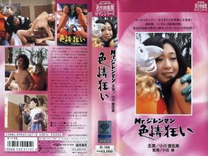 Mr.ジレンマン 色情狂い VHSネットレンタル ビデオ博物館 廃盤ビデオ専門店 株式会社Kプラス