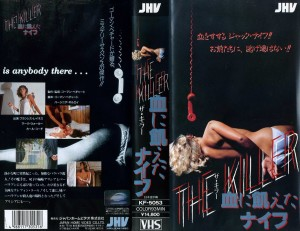 THE KILLER(ザ・キラー) 血に飢えたナイフ VHSネットレンタル ビデオ博物館 廃盤ビデオ専門店 株式会社Kプラス