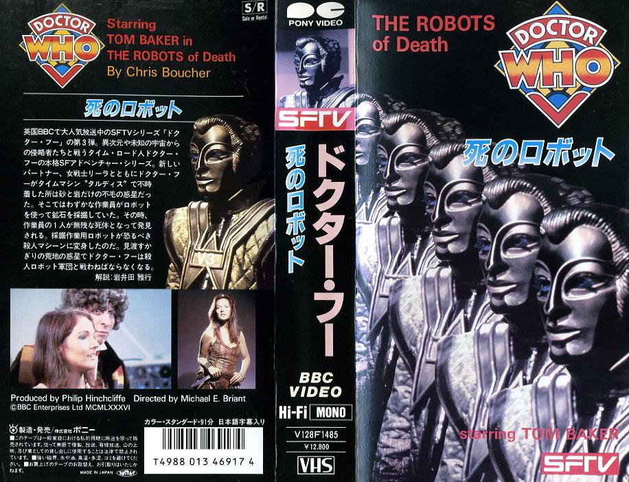ドクター・フー 死のロボット ドクターフー VHSネットレンタル ビデオ博物館 廃盤ビデオ専門店 株式会社Kプラス