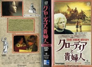 クローディアと貴婦人 VHSネットレンタル ビデオ博物館 廃盤ビデオ専門店 株式会社Kプラス