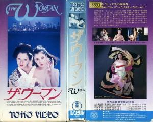 ザ・ウーマン VHSネットレンタル ビデオ博物館 廃盤ビデオ専門店 株式会社Kプラス