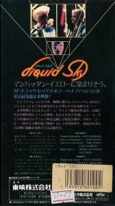 リキッド・スカイ VHSネットレンタル ビデオ博物館 廃盤ビデオ専門店 株式会社Kプラス