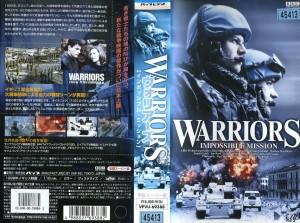 ウォリアーズ インポッシブル・ミッション VHSネットレンタル ビデオ博物館 廃盤ビデオ専門店 株式会社Kプラス
