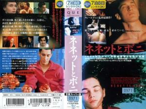 ネネットとボニ VHSネットレンタル ビデオ博物館 廃盤ビデオ専門店 株式会社Kプラス