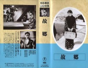 故郷 1937年版 VHSネットレンタル ビデオ博物館 廃盤ビデオ専門店 株式会社Kプラス