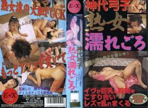 神代弓子 熟女濡れごろ VHSネットレンタル ビデオ博物館 廃盤ビデオ専門店 株式会社Kプラス
