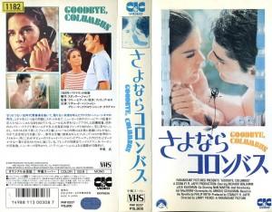 さよならコロンバス VHSネットレンタル ビデオ博物館 廃盤ビデオ専門店 株式会社Kプラス