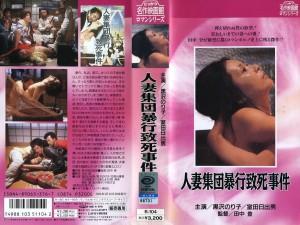 人妻集団暴行致死事件 VHSネットレンタル ビデオ博物館 廃盤ビデオ専門店 株式会社Kプラス