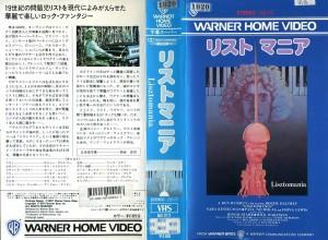 リストマニア VHSネットレンタル ビデオ博物館 廃盤ビデオ専門店 株式会社Kプラス