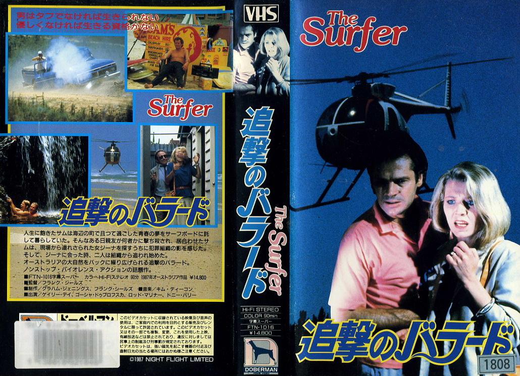 追撃のバラード VHSネットレンタル ビデオ博物館 廃盤ビデオ専門店 株式会社Kプラス