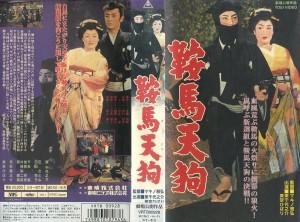 鞍馬天狗 VHSネットレンタル ビデオ博物館 廃盤ビデオ専門店 株式会社Kプラス