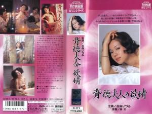 背徳夫人の欲情 VHSネットレンタル ビデオ博物館 廃盤ビデオ専門店 株式会社Kプラス