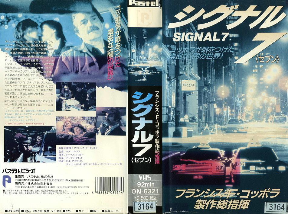 SIGNAL 7 真夜中の遭難信号 シグナル7 VHSネットレンタル ビデオ博物館 廃盤ビデオ専門店 株式会社Kプラス