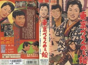 東京べらんめえ娘 VHSネットレンタル ビデオ博物館 廃盤ビデオ専門店 株式会社Kプラス