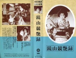 鏡山競艶録 VHSネットレンタル ビデオ博物館 廃盤ビデオ専門店 株式会社Kプラス