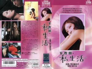 女教師 私生活  VHSネットレンタル ビデオ博物館 廃盤ビデオ専門店 株式会社Kプラス