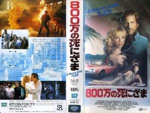800万の死にざま VHSネットレンタル ビデオ博物館 廃盤ビデオ専門店 株式会社Kプラス