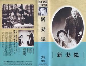 新妻鏡 1940年版 VHSネットレンタル ビデオ博物館 廃盤ビデオ専門店 株式会社Kプラス