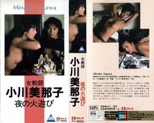 小川美那子 女教師 夜の火遊び VHSネットレンタル ビデオ博物館 廃盤ビデオ専門店 株式会社Kプラス