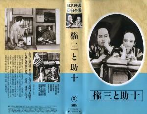 権三と助十 VHSネットレンタル ビデオ博物館 廃盤ビデオ専門店 株式会社Kプラス