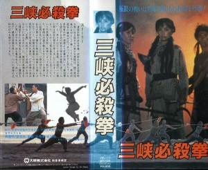 三峡必殺拳 VHSネットレンタル ビデオ博物館 廃盤ビデオ専門店 株式会社Kプラス