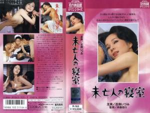 未亡人の寝室 VHSネットレンタル ビデオ博物館 廃盤ビデオ専門店 株式会社Kプラス