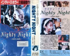 NIGHTY NIGHT ナイティ・ナイト 真夜中の悪夢 VHSネットレンタル ビデオ博物館 廃盤ビデオ専門店 株式会社Kプラス