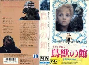 鳥獣の館 美女と野獣より VHSネットレンタル ビデオ博物館 廃盤ビデオ専門店 株式会社Kプラス
