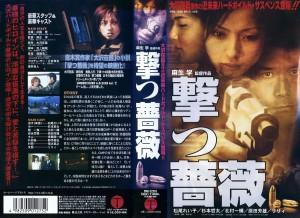 撃つ薔薇 VHSネットレンタル ビデオ博物館 廃盤ビデオ専門店 株式会社Kプラス