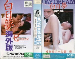 白日夢 海外版 デイドリーム VHSネットレンタル ビデオ博物館 廃盤ビデオ専門店 株式会社Kプラス