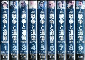 戦争と追憶 VHS全9巻セット VHSネットレンタル ビデオ博物館 廃盤ビデオ専門店 株式会社Kプラス