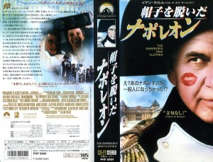 帽子を脱いだナポレオン VHSネットレンタル ビデオ博物館 廃盤ビデオ専門店 株式会社Kプラス