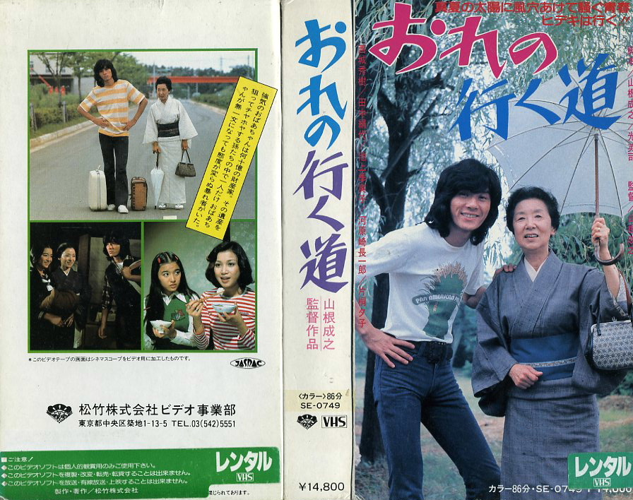 おれの行く道 VHSネットレンタル ビデオ博物館 廃盤ビデオ専門店 株式会社Kプラス