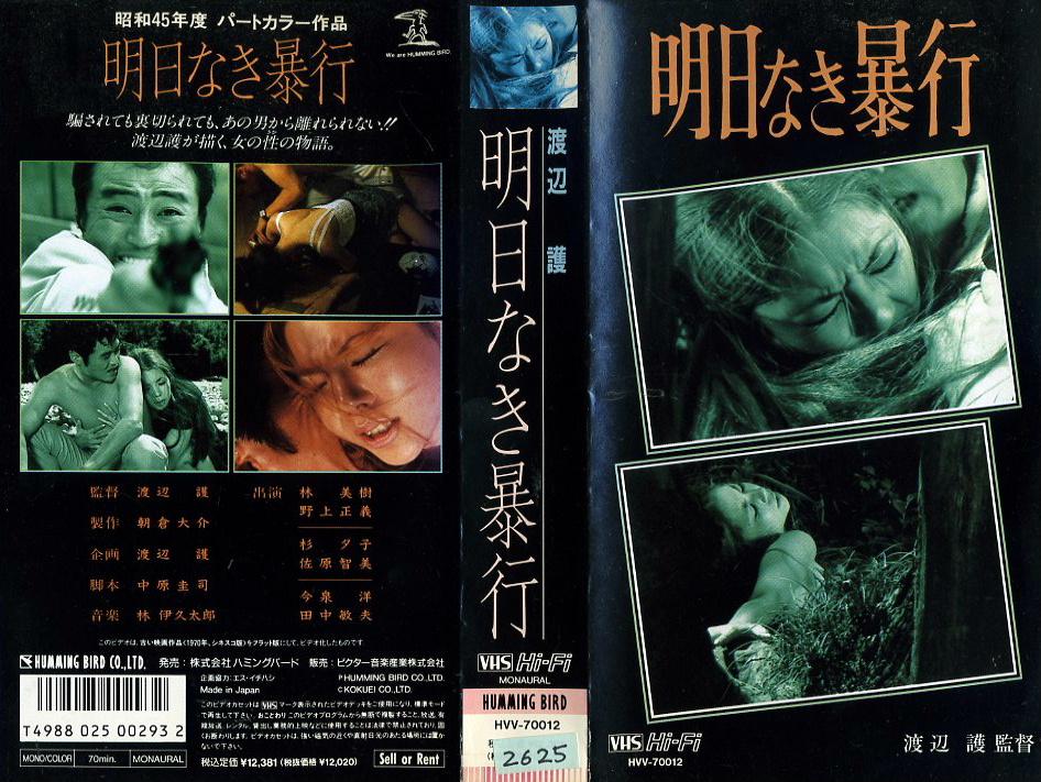 明日なき暴行 VHSネットレンタル ビデオ博物館 廃盤ビデオ専門店 株式会社Kプラス