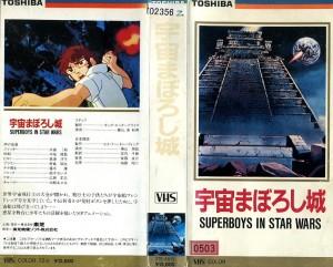 宇宙まぼろし城 VHSネットレンタル ビデオ博物館 廃盤ビデオ専門店 株式会社Kプラス