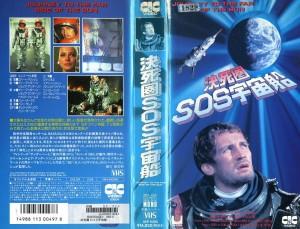 決死圏SOS宇宙船 VHSネットレンタル ビデオ博物館 廃盤ビデオ専門店 株式会社Kプラス