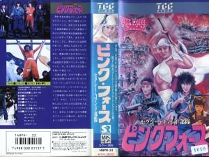 セクシー・コマンド部隊 ピンク・フォース VHSネットレンタル ビデオ博物館 廃盤ビデオ専門店 株式会社Kプラス