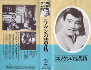 エノケンの法界坊 VHSネットレンタル ビデオ博物館 廃盤ビデオ専門店 株式会社Kプラス