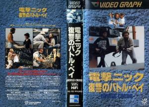 電撃ニック 復讐のバトル・ベイ VHSネットレンタル ビデオ博物館 廃盤ビデオ専門店 株式会社Kプラス