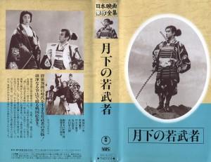 月下の若武者 1938年版 VHSネットレンタル ビデオ博物館 廃盤ビデオ専門店 株式会社Kプラス