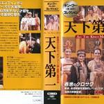 天下第一 VHSネットレンタル ビデオ博物館 廃盤ビデオ専門店 株式会社Kプラス
