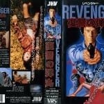 リベンジャー 復讐の弾丸 VHSネットレンタル ビデオ博物館 廃盤ビデオ専門店 株式会社Kプラス