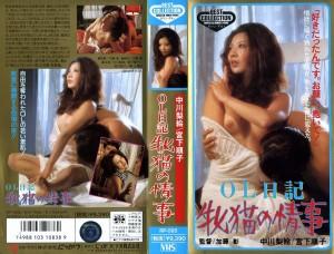 OL日記 牝猫の情事 VHSネットレンタル ビデオ博物館 廃盤ビデオ専門店 株式会社Kプラス