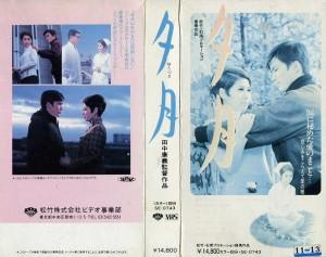 夕月 VHSネットレンタル ビデオ博物館 廃盤ビデオ専門店 株式会社Kプラス