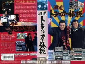 激走トラッカー伝説 VHSネットレンタル ビデオ博物館 廃盤ビデオ専門店 株式会社Kプラス